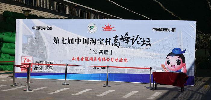 Сосредоточиться на 7-м Китайском форуме саммита Taobao Village - пункт исследования: Shandong Jinguan Net Co., Ltd
